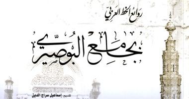 """مكتبة الإسكندرية تصدر طبعة جديدة من كتاب """"روائع الخط العربى"""""""
