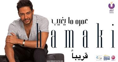 حماقى يطرح ألبومه  عمره ما يغيب  بعد حفل افتتاح قناة السويس الجديدة