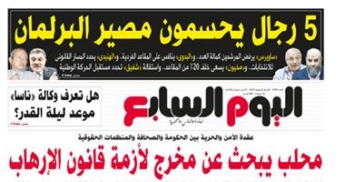 """""""اليوم السابع"""": محلب يبحث عن مخرج لأزمة قانون الإرهاب"""
