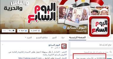 """صفحة """"اليوم السابع"""" على فيس بوك تتخطى حاجز الـ12 مليون مستخدم"""