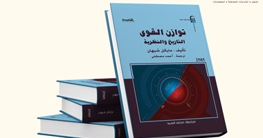 """مركز المحروسة يصدر كتاب """"توازن القوى التاريخ والنظرية"""" لـ مايكل شيهان"""