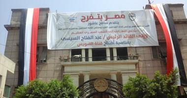 """لافتة """"مصر بتفرح"""" تزين واجهة نقابة المحامين للاحتفال بافتتاح القناة"""