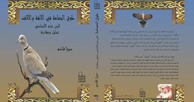 تحميل كتاب طوق الحمامة في الالفة والالاف pdf