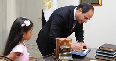بالصور.. الرئيس يستقبل طفلة سنوات