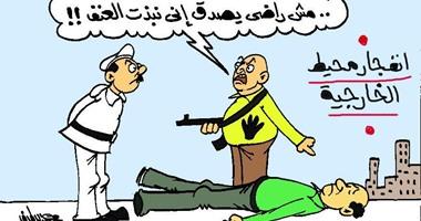 كاريكاتير اليوم السابع يتناول إرهاب الإخوان مع تصريحات نبذ العنف