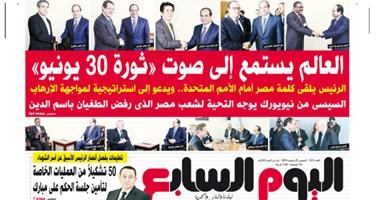 """اليوم السابع: العالم يستمع إلى صوت """"ثورة 30 يونيو"""""""