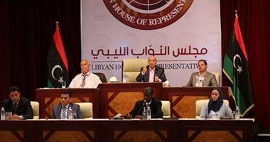 مجلس النواب الليبى يدين بأشد العبارات الهجوم الإرهابي علي بوابة كعام
