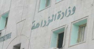 وزارة الزراعة