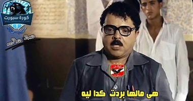 بالصور ثورة سخرية على فيس بوك وتوتير بعد هزيمة الأهلى أمام