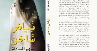 """صدور رواية """"بياض ساخن"""" لـ""""سهير المصادفة"""" عن دار المصرية اللبنانية"""