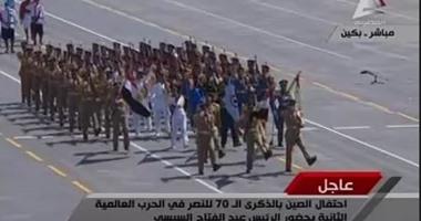 بالفيديو.. قوات من الجيش المصرى تقدم عرضاً عسكرياً فى احتفالات الصين