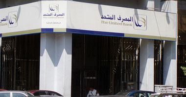 عمال المصرف المتحد يقدمون شكوى لمنظمة العمل الدولية