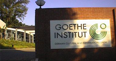 معهد جوته الألمانى