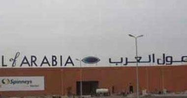 """""""مول العرب"""" : تعقد مؤتمرا صحفيا للكشف عن تطورات المشروع"""