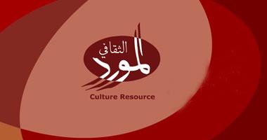 شعار المورد الثقافى