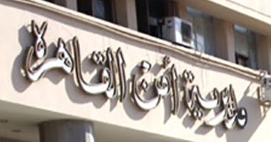 """مديرية أمن القاهرة تبدأ اليوم تفعيل إدارة """"مكافحة العنف ضد المرأة"""""""
