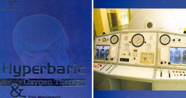 العلاج بالأكسجين تحت ضغط  يعالج قصور نسبة الأكسجين فى الدم