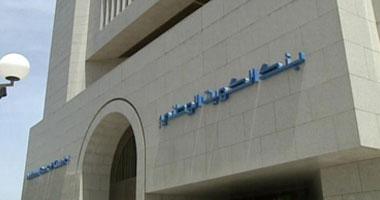 بنك الكويت الوطنى