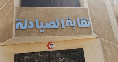 الصيادلة : وزارة الصحة أعلنت عن حاجتها لشغل 159 وظيفة صيدلى ثالث