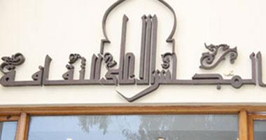 """""""حقوق ذوى الإعاقة فى البرلمان"""" ندوة بـ""""الأعلى للثقافة"""" غدا"""