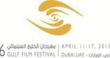 مهرجان الخليج السينمائى