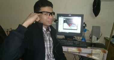 طالب يخترع جهازا لتمكين مريض الشلل الرباعى من التواصل مع من حوله.. عبد الله: الجهاز عبارة عن نظارة تتبع حركة عين المصاب وتحولها لإشارات صوتية بتكلفة 100 جنيه.. ويؤكد: أعمل لتطويرها فى شبكات التواصل