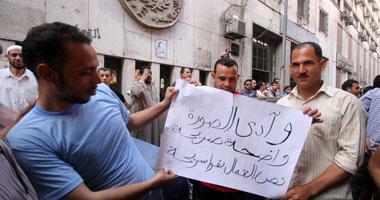 مظاهرات أمام  القوى العاملة