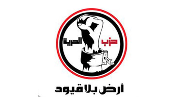 19 ألفاً عدد أعضاء حزب الحرية بأسيوط S6201120143939.jpg