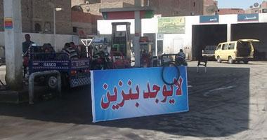 """المنيا بلا بنزين.. ومحطات الوقود ترفع شعار """"لا يوجد"""" - اليوم السابع"""