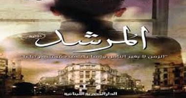 """الإذاعة المصرية تتفاوض مع العشماوى لتحويل رواية """"المرشد"""" لعمل إذاعى"""