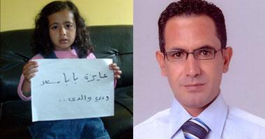 مسعد أبو فجر وابنته