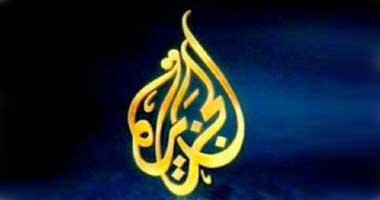 القضاء الموريتانى يقاضى قناة الجزيرة لامتناعها عن سداد مستحقات مصورها فى نواكشوط