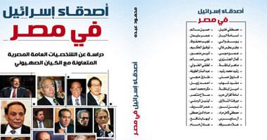 """""""أصدقاء إسرائيل فى مصر"""" كتاب جديد يرصد أشهر الأسماء التى ناصرت التطبيع"""