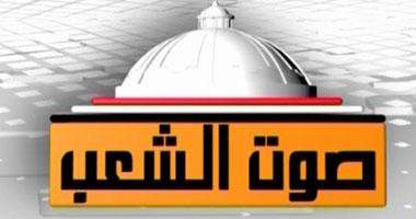 """متحدث """"الوفد"""": وقف قناة صوت الشعب يتعارض مع حق المواطن فى المعرفة"""