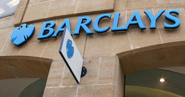 باركليز يتوقع ضخ 270 مليار دولار فى السندات الصينية حال إدراجها بمؤشرات قياسية