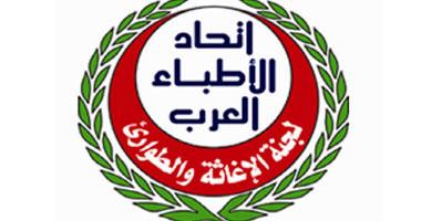 الاتحاد الأطباء العرب