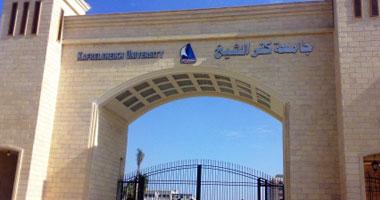 جامعة كفر الشيخ: اقترحنا استقبال 10 آلاف طالب العام الدراسى المقبل