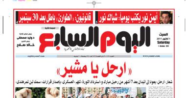 """""""اليوم السابع"""": شعار """"ارحل"""" يعود بعد 7 أشهر من رحيل مبارك S102011103453"""