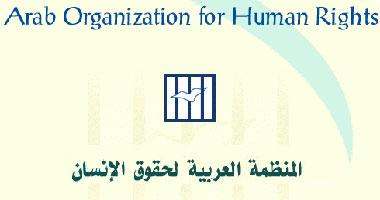 المنظمة العربية لحقوق الانسان تدين الجريمة الارهابية بالواحات