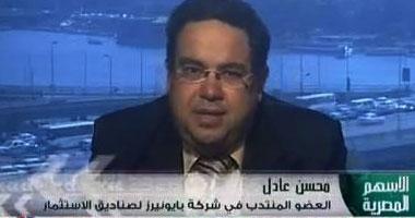 المتابعة اللحظية لأخبار البورصة المصرية أولا بأول((رابطه محبى نادى خبراء المال)) نادي خبراء المال
