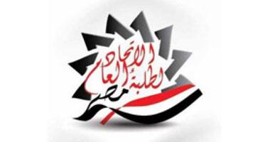اتحاد طلاب مصر يقرر إجراء استفتاء على اللائحة الجديدة