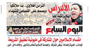 اليوم السابع:انقسام الإسلاميين حول المشاركة فى مليونية تطبيق الشريعة
