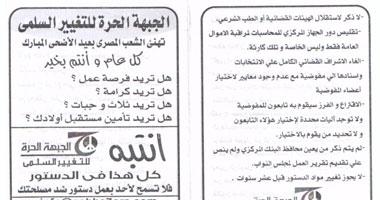 الحرة للتغيير السلمى توزع منشورات تحذر فيها من مخاطر الدستور الجديد