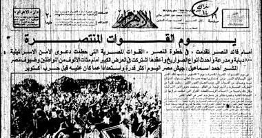 بالصور.. أكتوبر أرشيف الصحف المصرية..