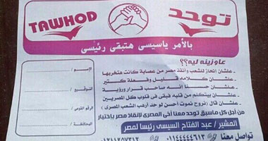 """حملة """"توحد"""" تجمع توقيعات مطالبة بترشح """"السيسى"""" للرئاسة فى وسط البلد"""