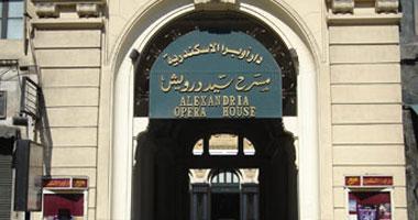 اليوم.. دار أوبرا الإسكندرية تحتفل بأعياد الربيع