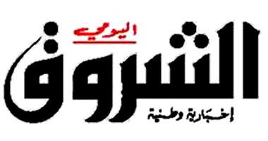 الشروق الجزائرية