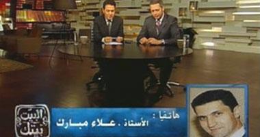 تامر أمين وخيرى رمضان يستمعان لمكالمة علاء مبارك
