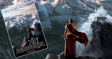 أفيش فيلم 2012