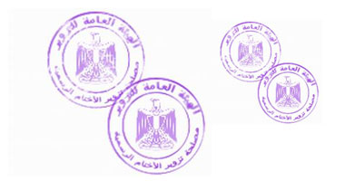 ختم شعار الجمهورية
